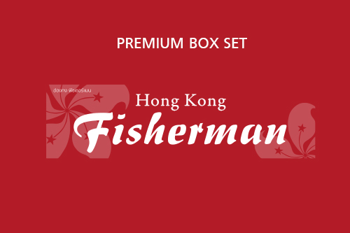 Hong Kong Fisherman Set